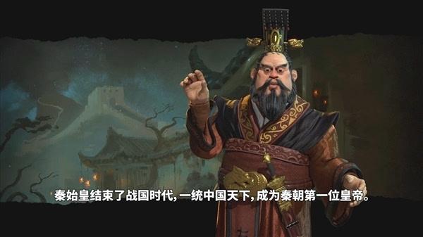 《文明6》中国预告片:秦始皇大一统的照片 - 1