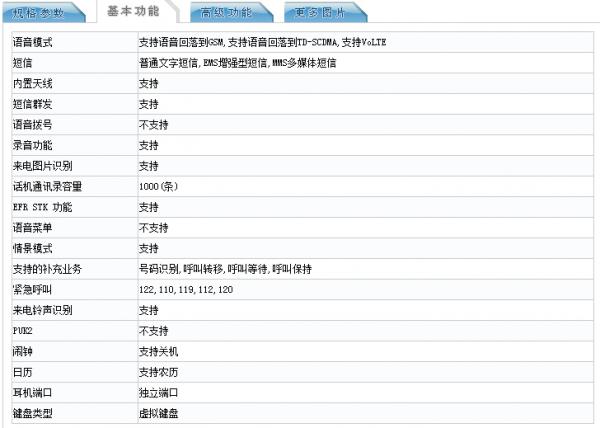 冯小刚/余文乐代言:金立新旗舰M6亮相的照片 - 7