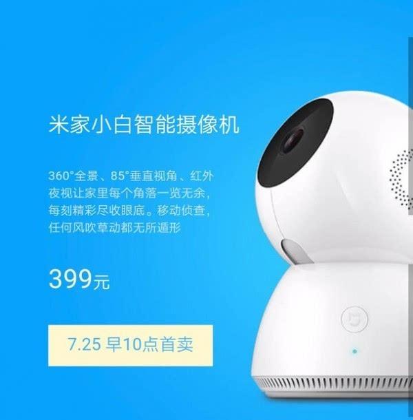 支持360°全景拍摄:小米米家发布小白智能摄像机的照片 - 3