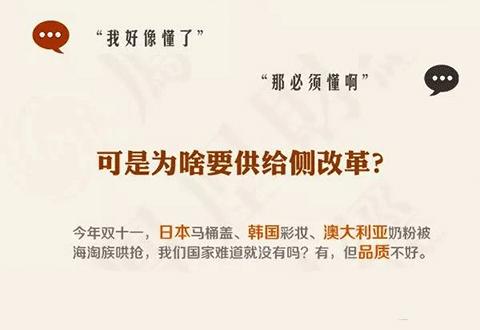 供给侧 供给侧是什么意思?供给侧改革是什么? 网络热词 第6张