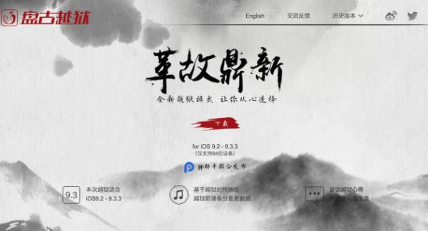 越狱自由切换?盘古团队发布iOS 9.2-9.3.3越狱工具的照片