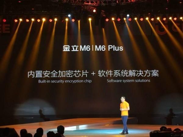售价2699元起:内置安全芯片 金立M6/M6 Plus正式发布的照片 - 8
