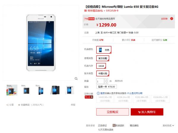 1299元 Lumia 650国行价格四个月降400的照片 - 1