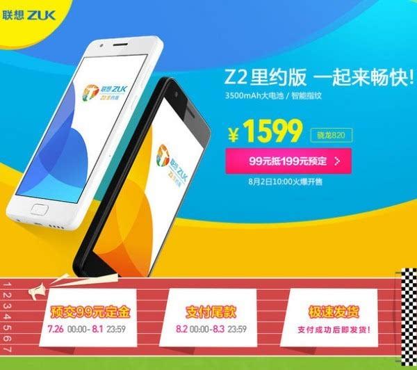 骁龙820竟遭贱卖:ZUK Z2里约版开卖 售价1599元的照片 - 1