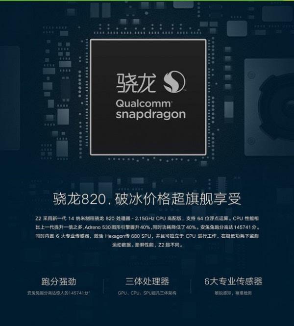 骁龙820竟遭贱卖:ZUK Z2里约版开卖 售价1599元的照片 - 3