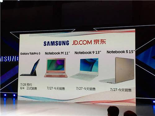 iPad Pro劲敌?5999元起三星TabPro S二合一平板发布的照片 - 3