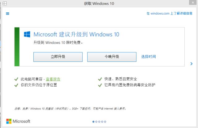 Windows 10应该永远免费吗?的照片 - 1