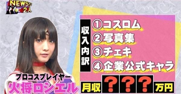 日本美女COSER自爆收入 月入百万日元不是梦的照片 - 2