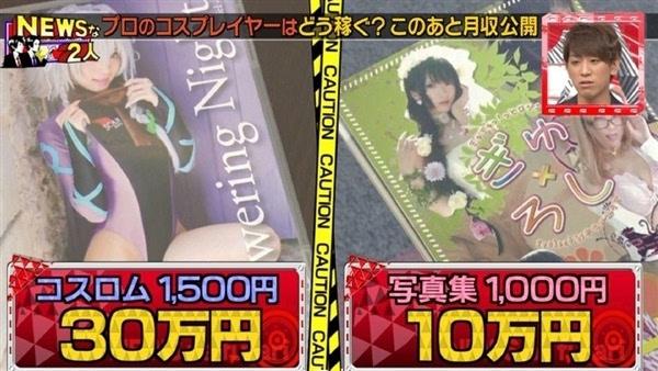 日本美女COSER自爆收入 月入百万日元不是梦的照片 - 4
