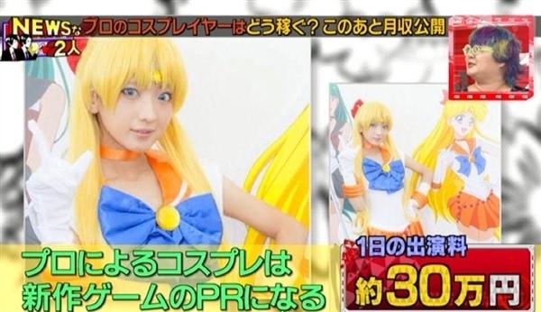 日本美女COSER自爆收入 月入百万日元不是梦的照片 - 5