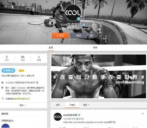 就叫cool生态手机:乐视、酷派全新手机品牌在微博亮相的照片 - 1