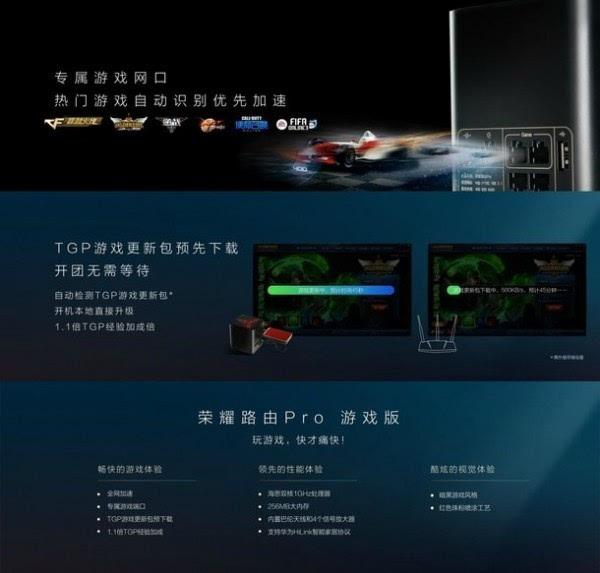售价428元:荣耀路由器Pro腾讯TGP定制版正式发布的照片 - 2