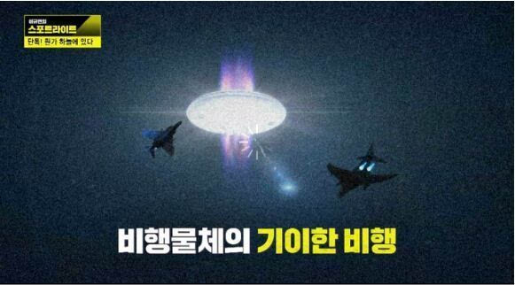 韩首承认UFO存在:1980年曾尝试拦截