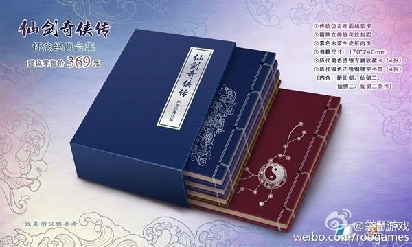 《仙剑奇侠传纪念版》四部套装369元开卖的照片 - 1