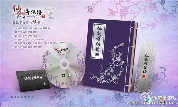 《仙剑奇侠传纪念版》四部套装369元开卖的照片 - 4