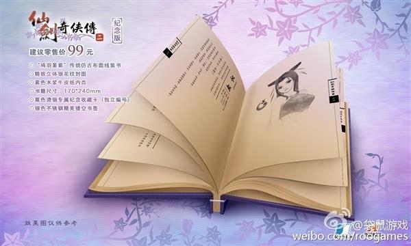 《仙剑奇侠传纪念版》四部套装369元开卖的照片 - 5