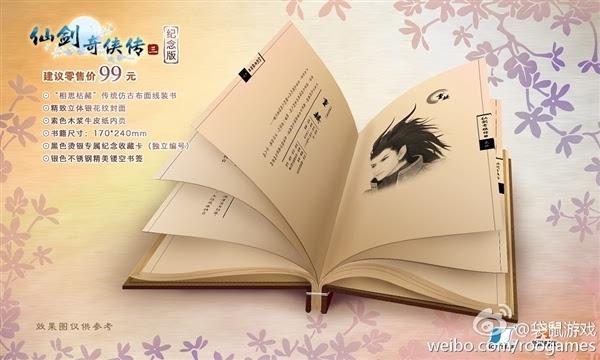 《仙剑奇侠传纪念版》四部套装369元开卖的照片 - 7