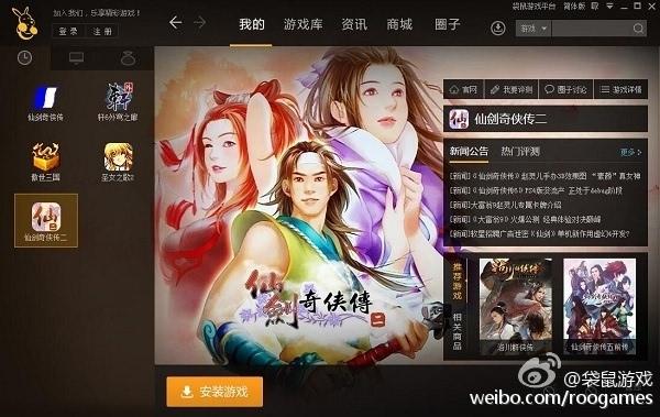《仙剑奇侠传纪念版》四部套装369元开卖的照片 - 11
