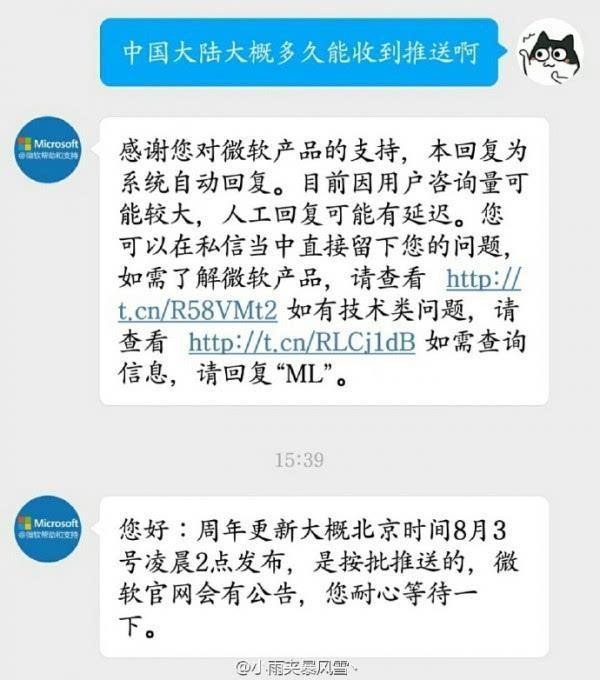 Windows 10周年更新:中国区3日凌晨2点推送的照片 - 2
