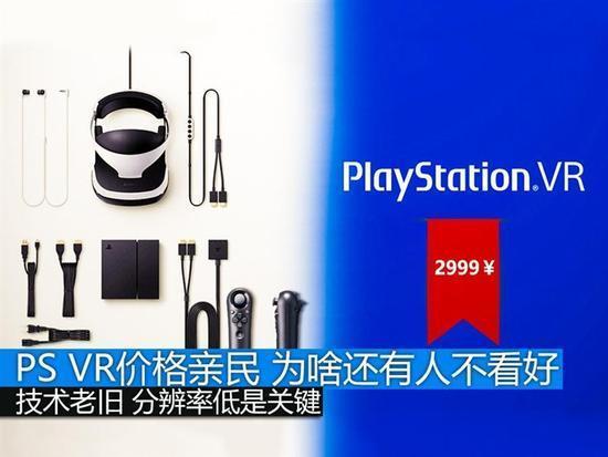 索尼PS VR价格亲民 为何还有人不看好的照片 - 1