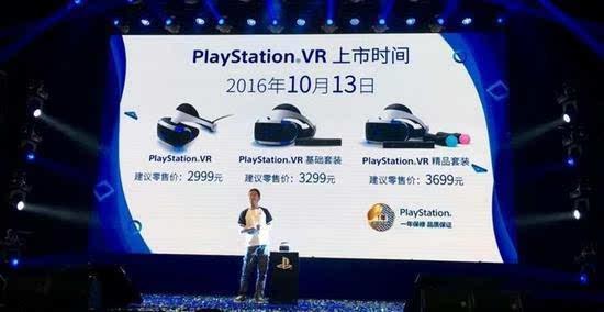 索尼PS VR价格亲民 为何还有人不看好的照片 - 2