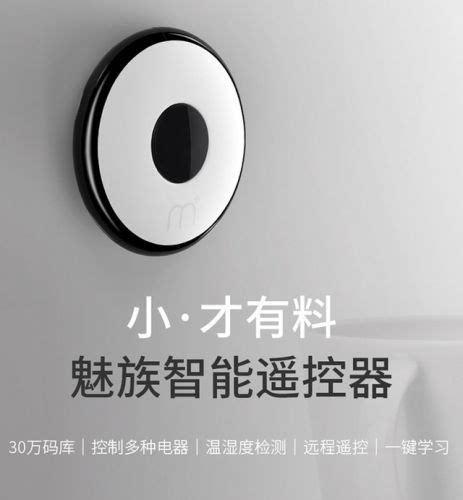 魅族不仅做手机 还出了款智能遥控器:老电器也能用的照片 - 1