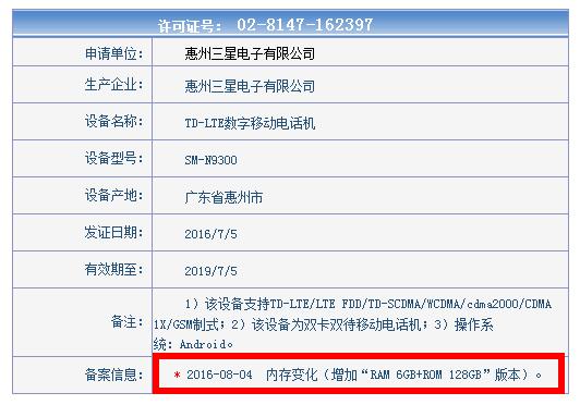 Galaxy Note 7国行新增6G内存+128GB储存版本的照片 - 2