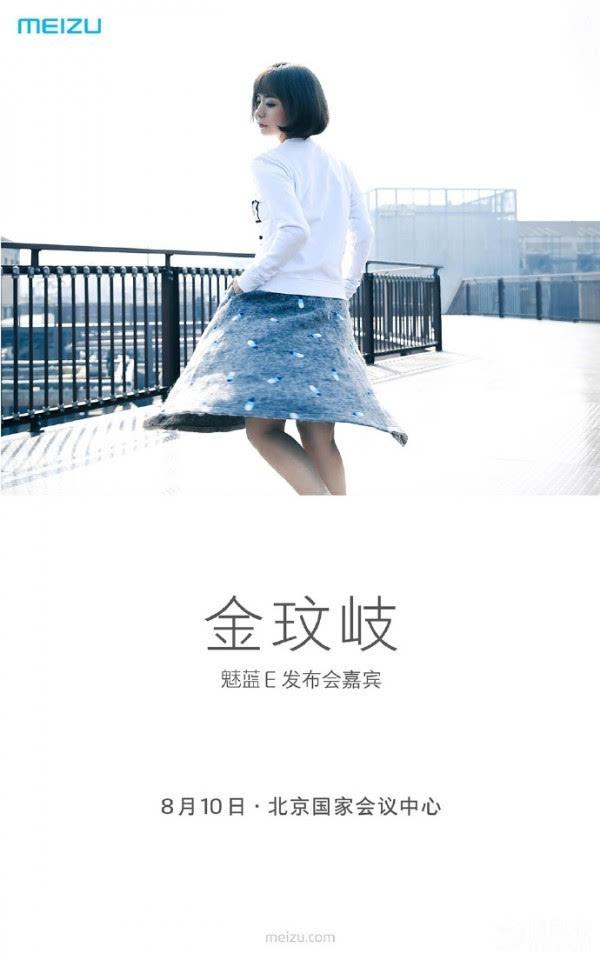 魅族8月10日魅蓝E发布会嘉宾揭晓:才女身材傲人的照片 - 1