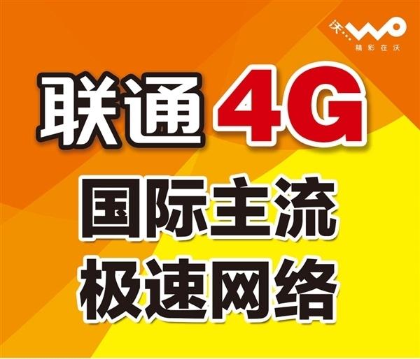 联通4G套餐涨价:换套餐送福利的照片 - 1