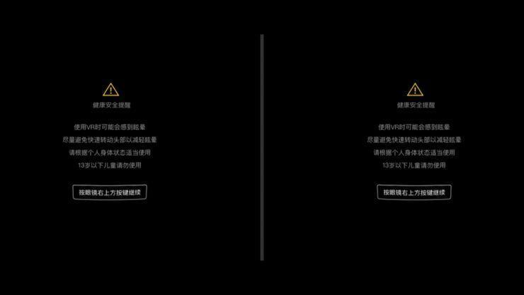 小米VR盒子玩具版体验:3分钟1GB的视频看不起的照片 - 4