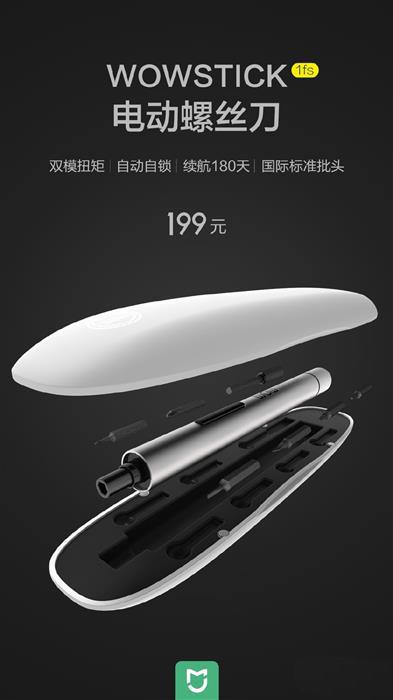 小米电动螺丝刀正式发布:199元/转速100RPM的照片 - 1