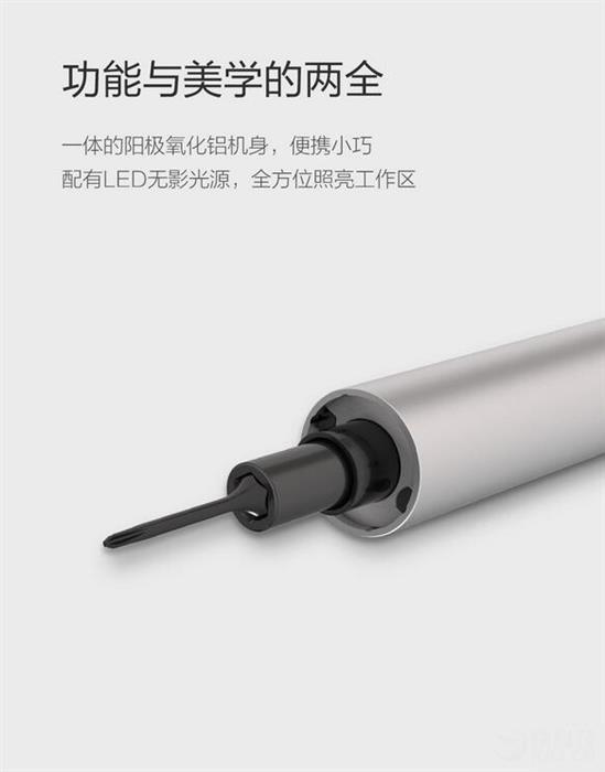 小米电动螺丝刀正式发布:199元/转速100RPM的照片 - 3