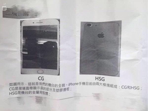 机身细节一览无遗:疑似iPhone 7生产图纸曝光的照片 - 2