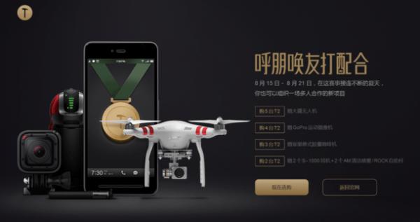 老罗花样清货:买锤子T2送大疆无人机的照片 - 1