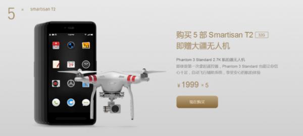 老罗花样清货:买锤子T2送大疆无人机的照片 - 2