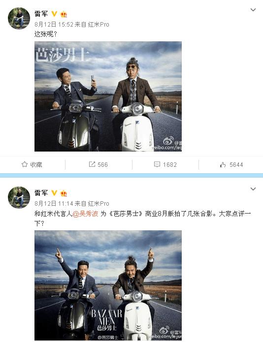 雷军登《芭莎男士》秒变型男 与吴秀波同台飙车的照片 - 2