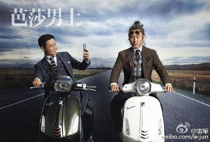 雷军登《芭莎男士》秒变型男 与吴秀波同台飙车的照片 - 3