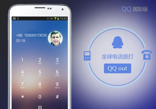 QQ国际版再度更新 全新安卓设计强化VoIP电话功能的照片 - 1