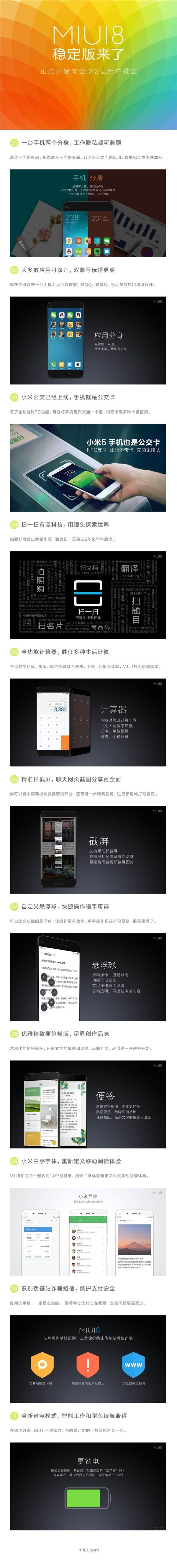 MIUI 8稳定版将于8月23日正式推送的照片 - 10