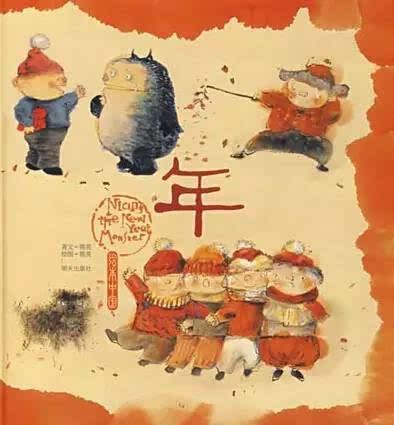 图画书作家熊亮的这本《年》,里面的图画和故事,都可能会让你有意想