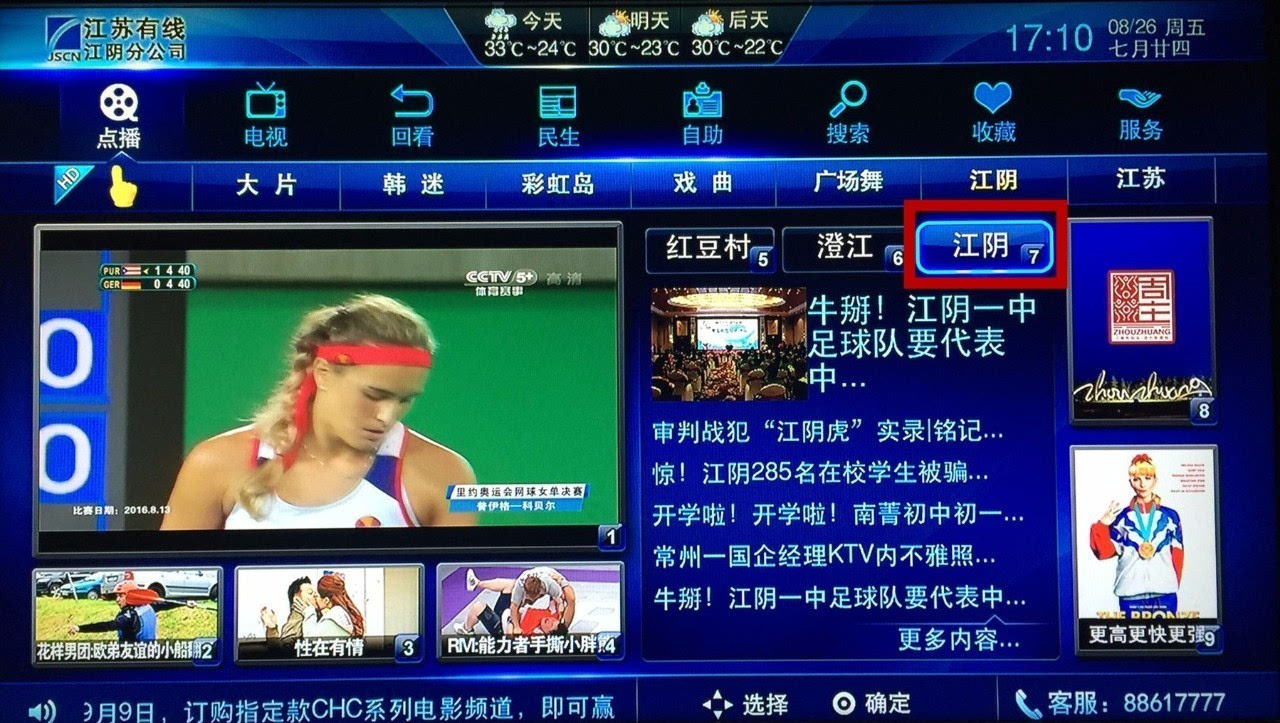 中国梦之声投票通道_最右侧栏下拉至【直播测试/投票界面】选项,点击进入即可收看直播