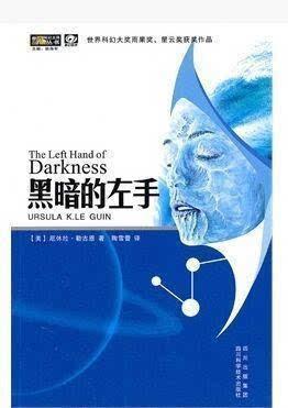 除了《北京折叠》 还有哪些作家登上科幻顶峰?的照片 - 8