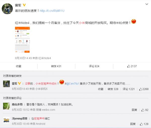 红米Note 4开卖遭吐槽 雷军称小米在骂声中成长的照片 - 2