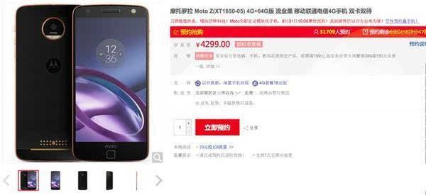 Moto Z国行版售价曝光:4299元现在可预约的照片 - 2