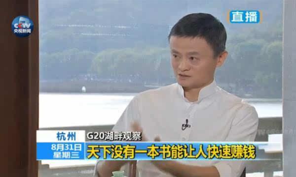 马云:年轻人别总想着赚钱 要思考能做什么东西给别人的照片 - 2