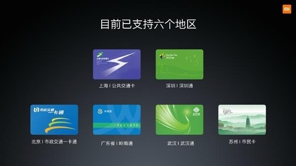 小米Pay正式上线:同时支持银行/公交卡的照片 - 2