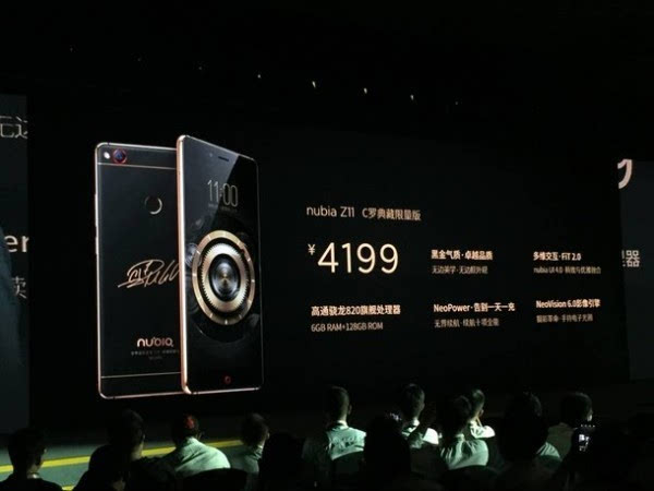 售价2999元起:努比亚黑金传奇 nubia Z11新版本发布的照片 - 11