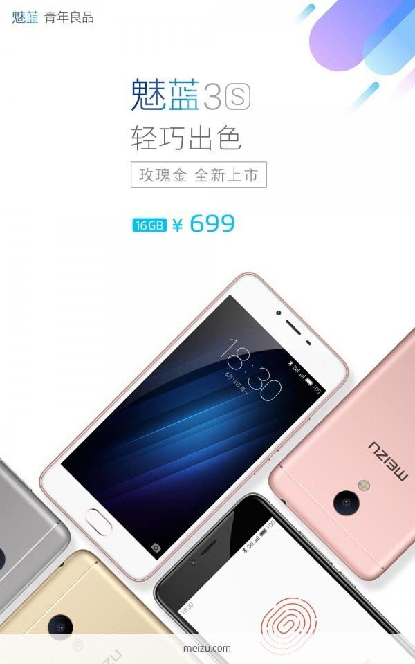 新版魅族魅蓝3s正式上市:玫瑰金配色/699元的照片 - 2