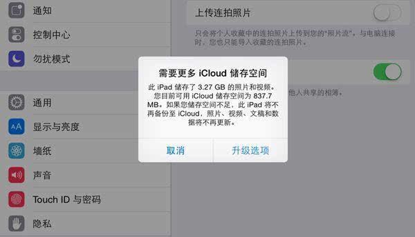 iPhone贵就算了 iCloud为什么也要那么贵?的照片 - 1