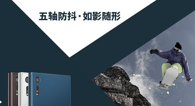 国行定价4999 不支持电信 索尼Xperia XZ开启众筹的照片 - 2